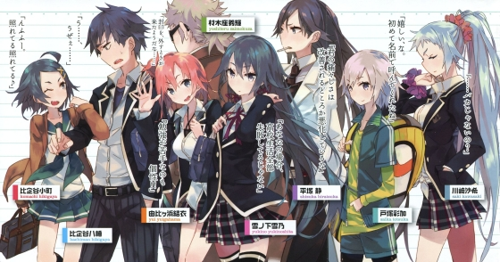 Yahari.Ore_.no_.Seishun.Love_.Come_.wa_.Machigatteiru.full_.1185678