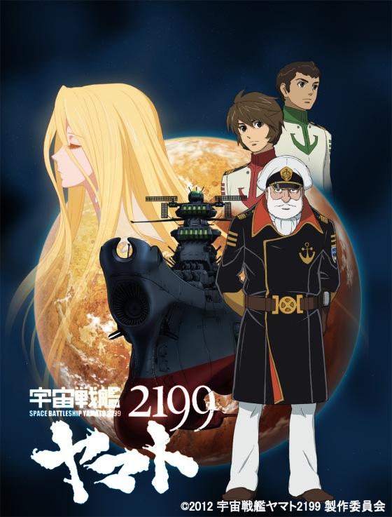 Yamato 2199 Uchuu Senkan Yamato 2199  Space Battleship Yamato 2199
