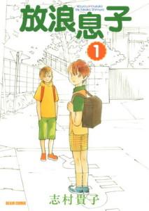 Hōrō_Musuko_manga_volume_1_cover-213x300