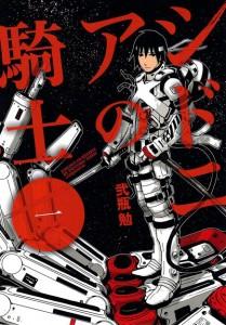 sidonia-no-kishi-anime-02-209x300