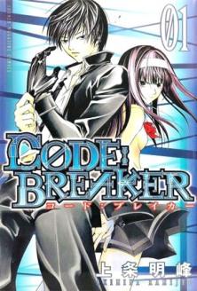 code-breaker-1