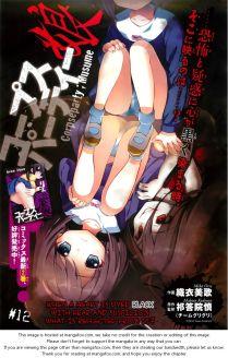 okudouin_makoto_corpse_party_musume_chapter_012_pg_001_005bdametrans_005d_005bv002_005d