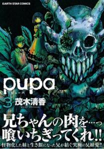 pupa-NAU-209x300