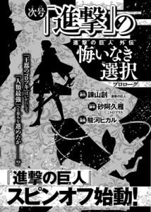 Shingeki no Kyojin Gaiden