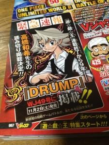 Drump