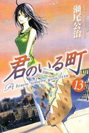 Kimi no Iru Machi