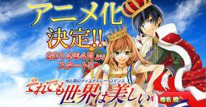 Soredemo_Sekai_wa_Utsukushii_anime_announcement