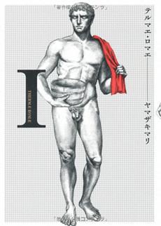 Thermae_Romae_manga_vol_1