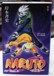 Guia-Naruto-2-Nau-212x300