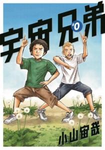 Uchuu-Kyoudai-0-Nau-210x300