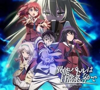Temporada_Anime_Outono_2014_Inou_Battle_wa_Nichijou_kei_no_Naka_de